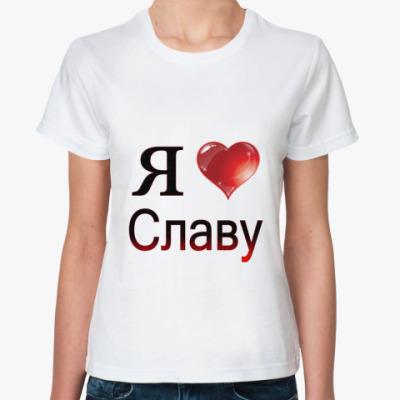 Классическая футболка  я люблю Славу