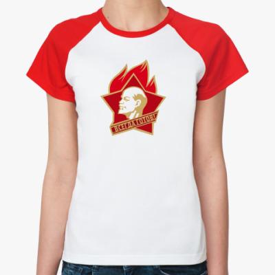 Женская футболка реглан Всегда готов