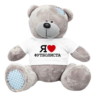 Плюшевый мишка Тедди Я люблю футболиста