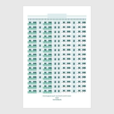 Постер Молодёжный жилой комплекс