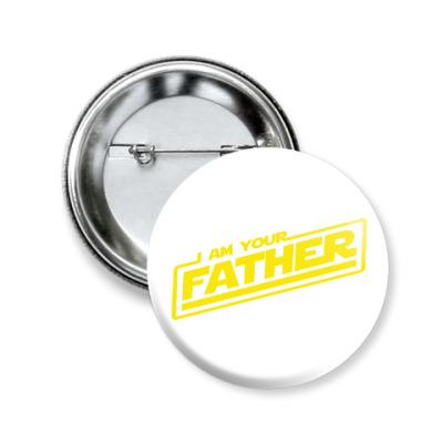 Значок 50мм Я твой отец