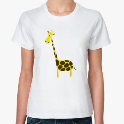 Классическая футболка  'Жираф-тонконожка'