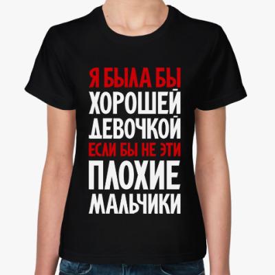Женская футболка Я была бы хорошей девочкой