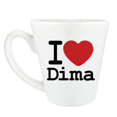 Чашка Латте I Love Dima