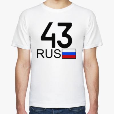 Футболка 43 RUS (A777AA)