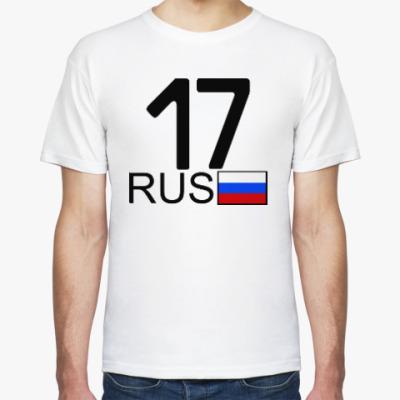 Футболка 17 RUS (A777AA)