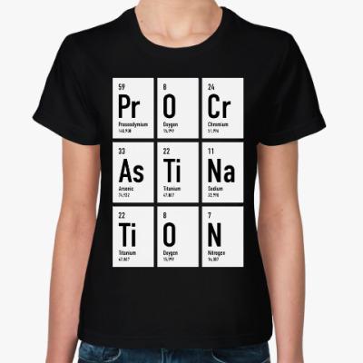 Женская футболка Procrastination