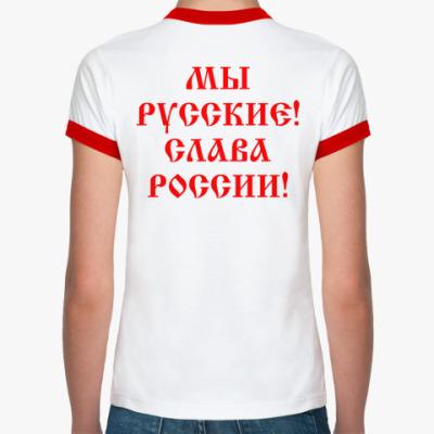 Женская футболка Ringer-T Мы русские!