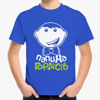 Детская футболка Папина гордость