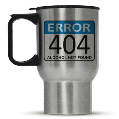 Кружка-термос Error 404. Alcohol not found
