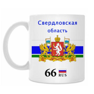 Кружка Свердловская область