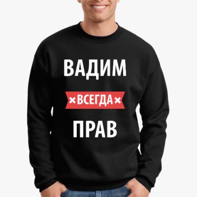 Свитшот Вадим всегда прав