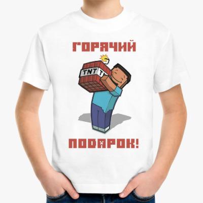 Детская футболка Горячий подарок для любителя Майнкрафта