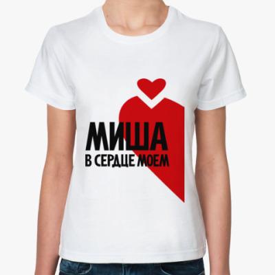 Классическая футболка Миша в сердце моём