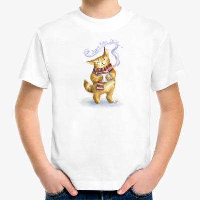 Детская футболка Дарудар. Я дарю тебе тепло