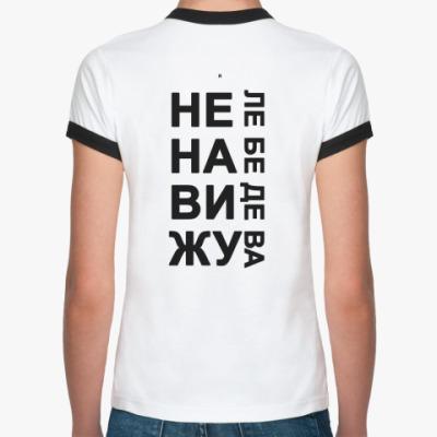 Женская футболка Ringer-T  Ж. НелеНабеВидеЖува