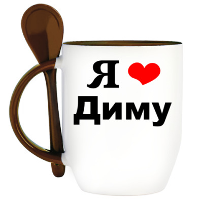 Кружка с ложкой Любимому Диме