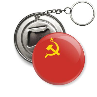 Брелок-открывашка СССР