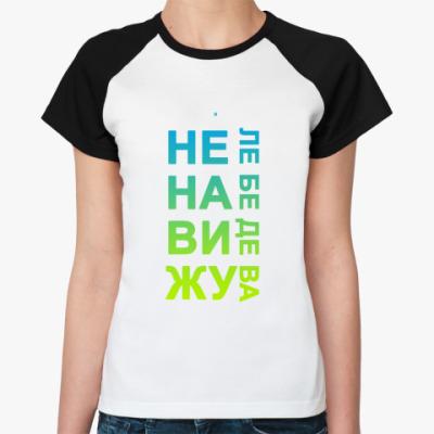 Женская футболка реглан  Ж. НелеНабеВидеЖува