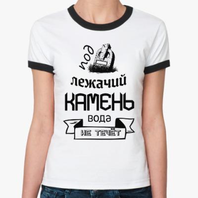 Женская футболка Ringer-T Под лежачий Камень!