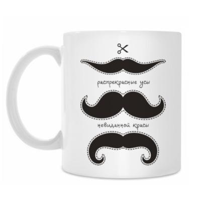 Кружка Усы. Борода. Mustache. Beard.