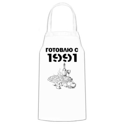 Фартук Готовлю с 1991