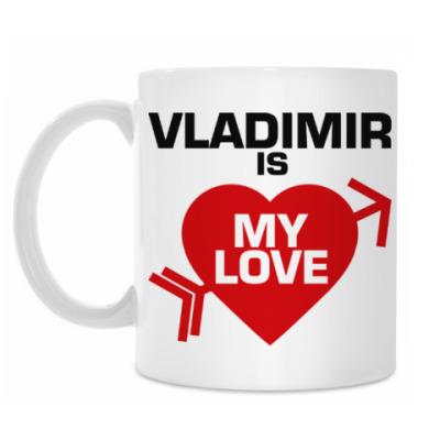 Кружка Владимир - моя любовь