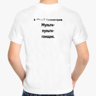 Детская футболка Мульти-пульти-гонщик