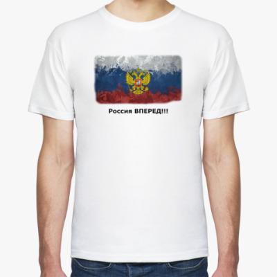 Футболка Россия ВПЕРЕД
