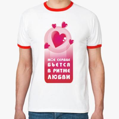 Футболка Ringer-T Сердце бьётся в ритме любви