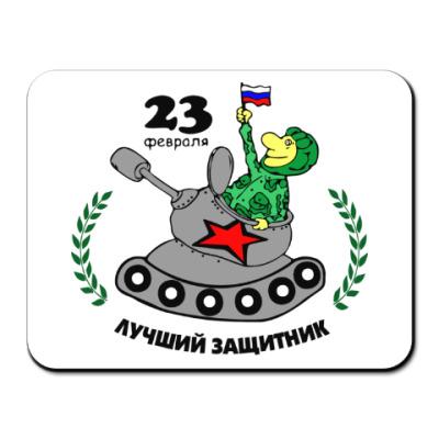 Коврик для мыши День защитника отечества