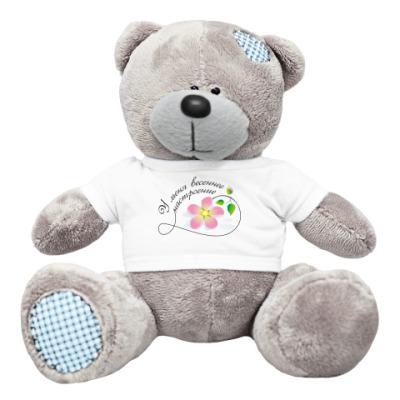Плюшевый мишка Тедди У меня весеннее настроение