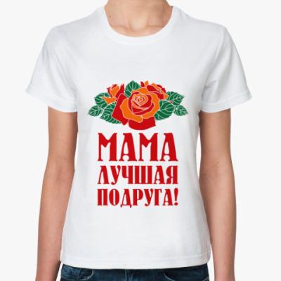 Классическая футболка Мама - лучшая подруга