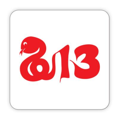 Костер (подставка под кружку) Змея-2013 год