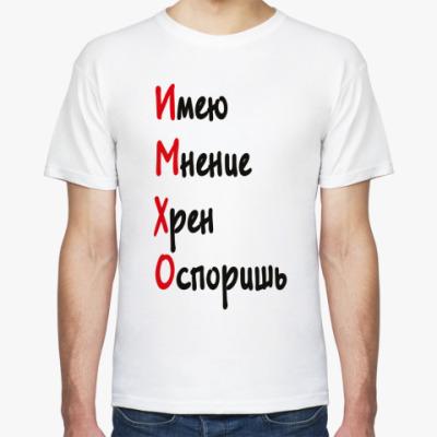 Футболка ИМХО