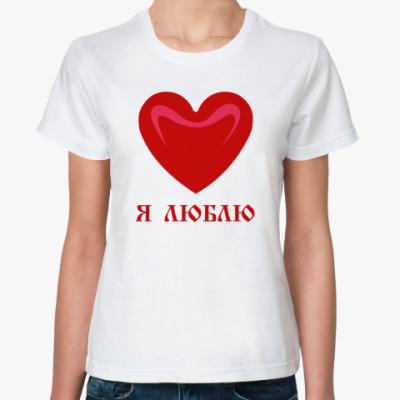 Классическая футболка Я люблю