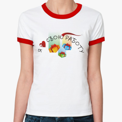 Женская футболка Ringer-T Я люблю свою работу. Santa