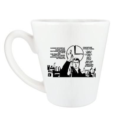 Чашка Латте Минута