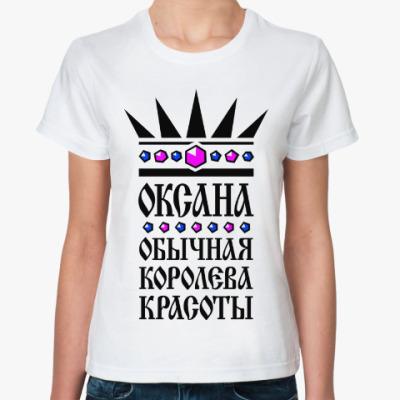 Классическая футболка Оксана, обычная королева красоты