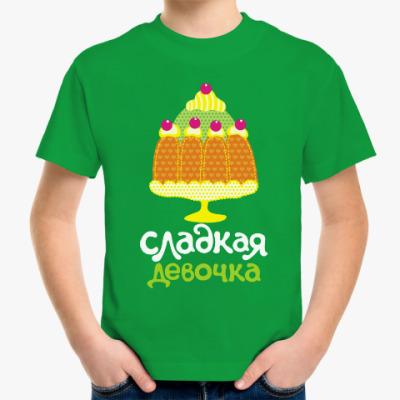 Детская футболка Сладкая девочка