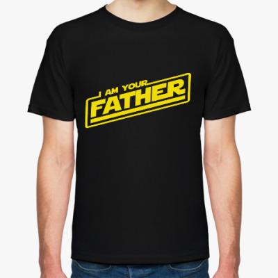 Футболка Я твой Отец (Звездные Войны)