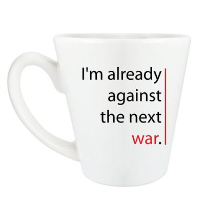 Чашка Латте The next war