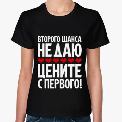 Женская футболка Второго шанса не даю