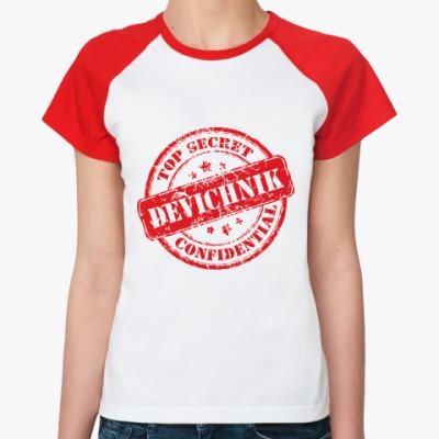 Женская футболка реглан Девичник