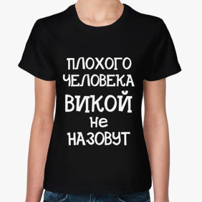 Женская футболка Плохого человека Викой не назовут