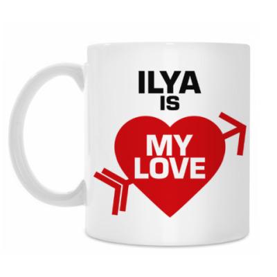 Кружка Илья - моя любовь