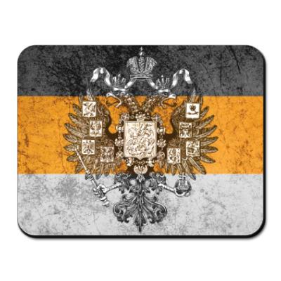 Коврик для мыши Флаг Российской Империи