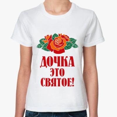Классическая футболка Дочка - это святое