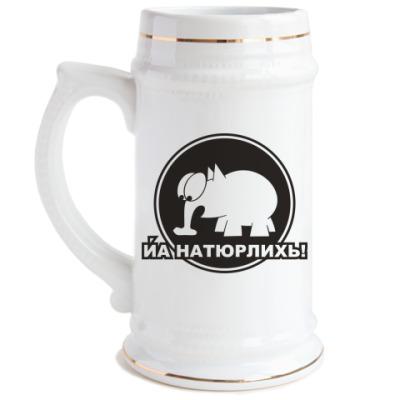 Пивная кружка Натюрлихь!