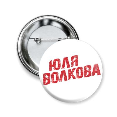 Значок 50мм Юля Волкова